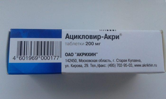 препарат противовирусного действия