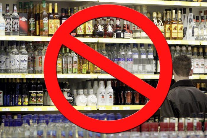 исключают любые спиртные напитки