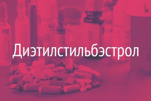 эстрогены при раке простаты