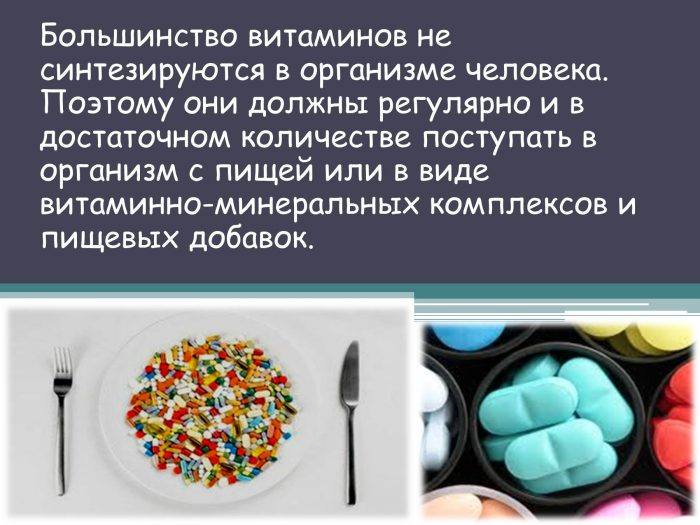 витаминно-минеральные комплексы
