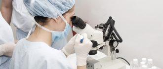 бактериоскопическое исследование мазка