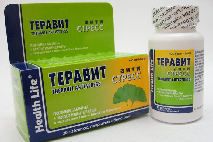 витаминный комплекс теравит